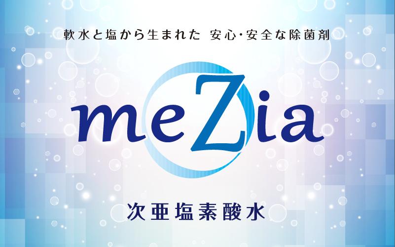 meZia 次亜塩素酸水