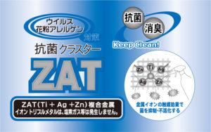 抗菌クラスター ZAT